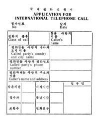 Application for International Telephone Call DPRK North Korea (Ray Cunningham) Tags: tourism del call republic telephone north korea tourist application peoples communism international american democratic socialism norte corea dprk koryo    raycunningham zaruka raymondkcunninghamjr raymondkcunninghamjr