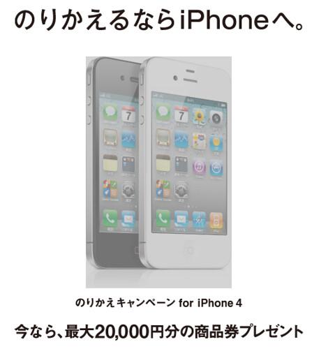のりかえキャンペーン for iPhone 4:iPhone 4 | ソフトバンクモバイル