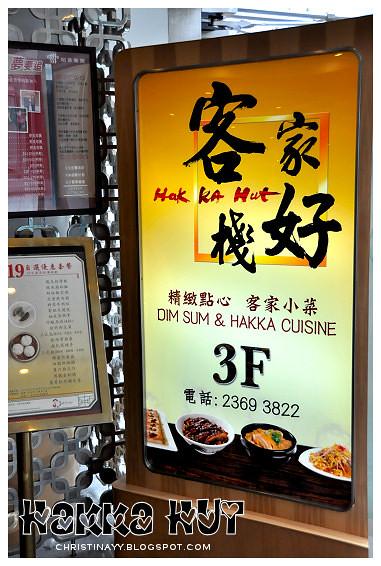 Hakka Hut Dim Sum and Hakka Cuisine