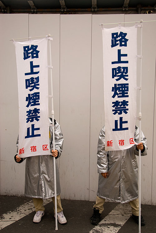 Public awareness, Shinjuku, Tokyo, Japan.