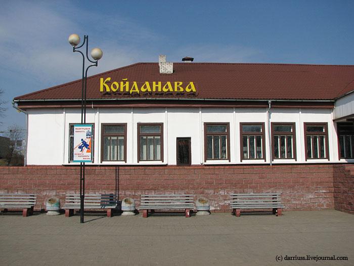 koidanovo_03