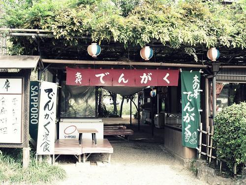 miso dining room でんがく屋