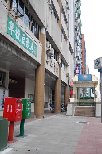 2008-10-23 阜杭豆漿 001