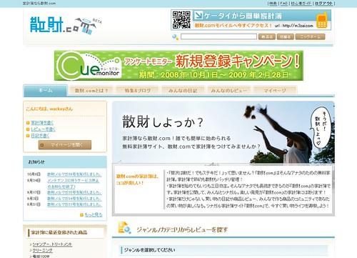 散財.com by you.