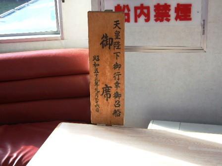 猪苗代湖の遊覧船~昭和天皇乗船の御席