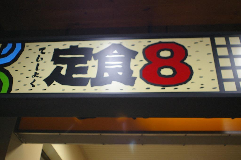 【台中】定食8