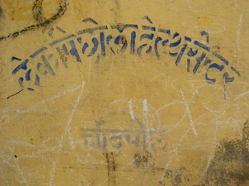 Hindi Stencils