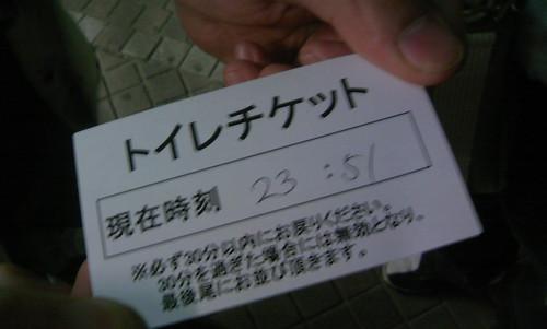 iPhone行列トイレチケット