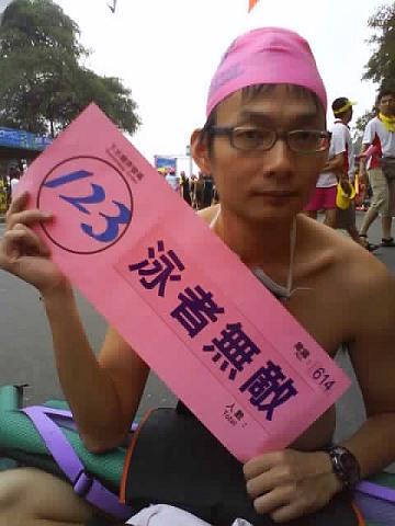 20080831_日月潭萬人泳渡_泳者無敵隊