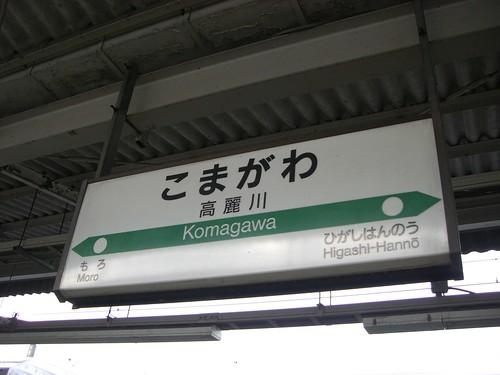 高麗川駅/Komagawa station