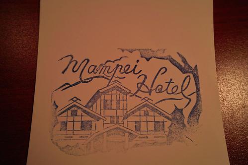 万平ホテル (10)