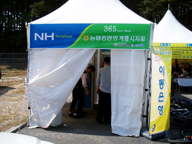 Korea Ground Forces' Festival 2008(17) Movable Bank