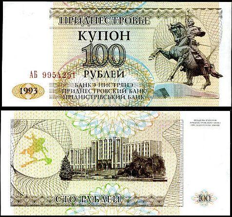 100 Rublei Podnestersko 1993(94), P20