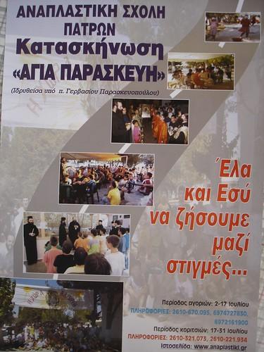 Kataskinosi 2008