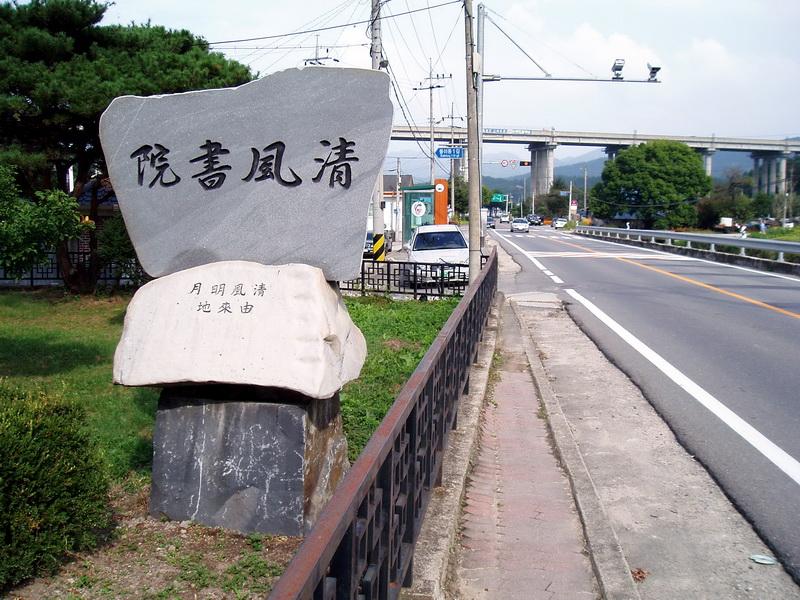 Cheongpung seowon