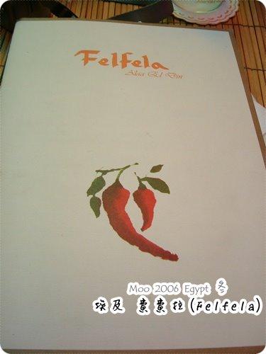 費費拉(Felfela)桌上菜單