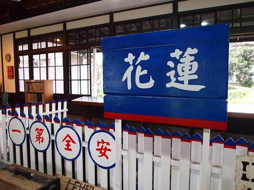 花蓮‧鐵道文化館