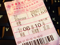 Red Cliff (LiuTao) Tags: china ticket johnwoo zhuzhou moive redcliff