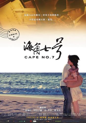 海角七號《Cape No.7》 (2008)