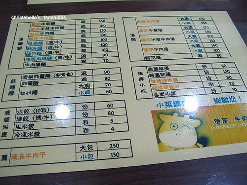 德忞牛肉麵菜單