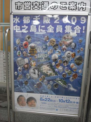 水都大阪2009-01