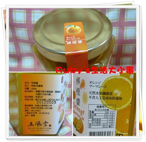 五風堂柳橙沾醬 (2)