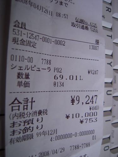 dejikame 041