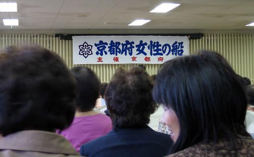 京都府女性の船