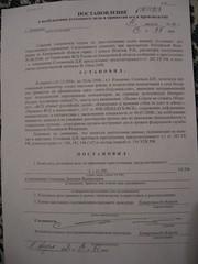 Постановление о возбуждении дела (1)