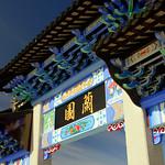 Chinese Garden Entrance thumbnail