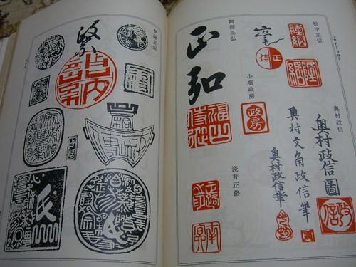 日本書家大辞典-04