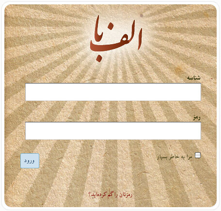 Persian WordPress Login Page by sourena.