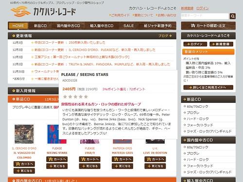 records.kakehashi-style.com カケハシ・レコード