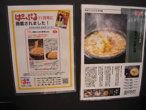 和風ちゃんぽん堂本舗(法隆寺店)-07