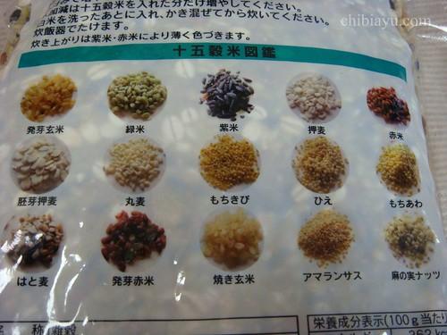 十五穀米3
