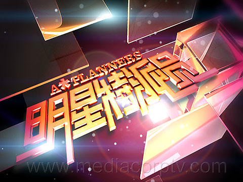 Mediacorp TV Program - 明星特派员
