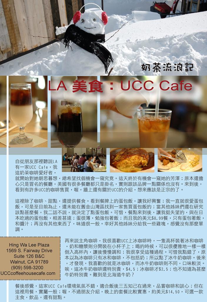 LA 美食:UCC Cafe