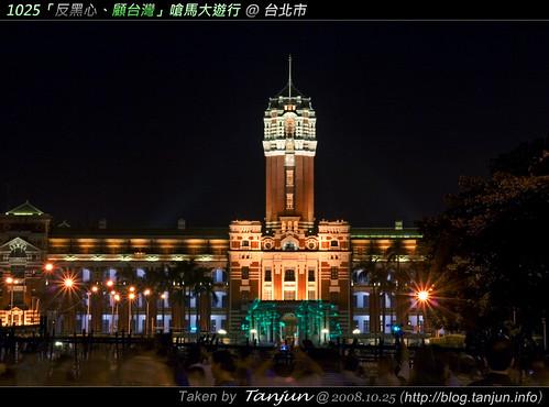 1025「反黑心、顧台灣」嗆馬大遊行
