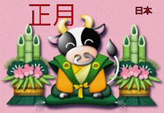 Happy New Year from Japan, 2009 the year of the OX.  (Steve-kun) Tags: new cute mammal japanese fan cow clothing cattle robe text year illustrations nobody ox celebration jp kimono copyspace customsandcelebrations livestock bovine shogatsu anthropomorphic newyearcelebration flickrcom japanesewriting traditionalclothing oneanimal commercialartandgraphicdesign designarts domesticanimal japanesetext asianperiodorstyle eastasianperiodorstyle japaneseperiodorstyle flickrjp flickrflickr jpcom