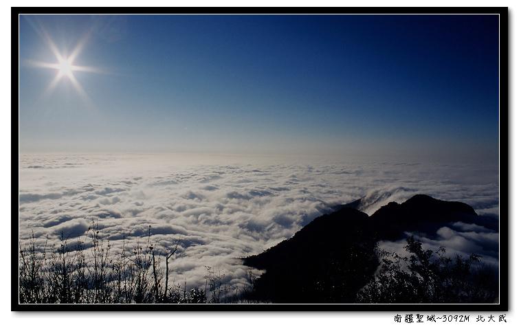 南疆聖域~3092M 北大武