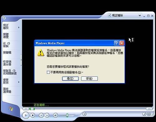 Windows_Media_Player-2009.05.01-12.25.49