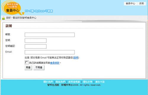 申請帳號表格