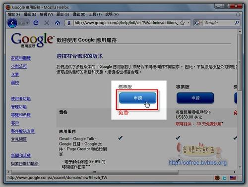 google apps 申請教學