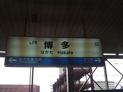 バイバイ福岡