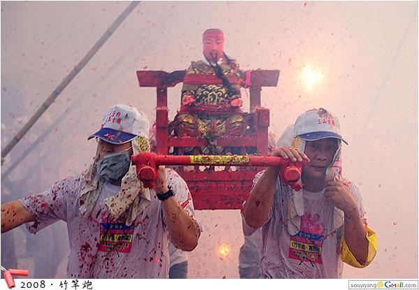 2008‧竹竿炮
