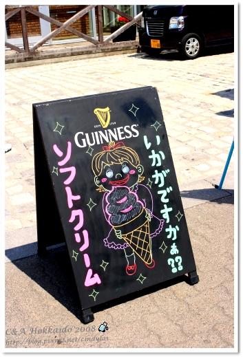 Hokkaido_2259