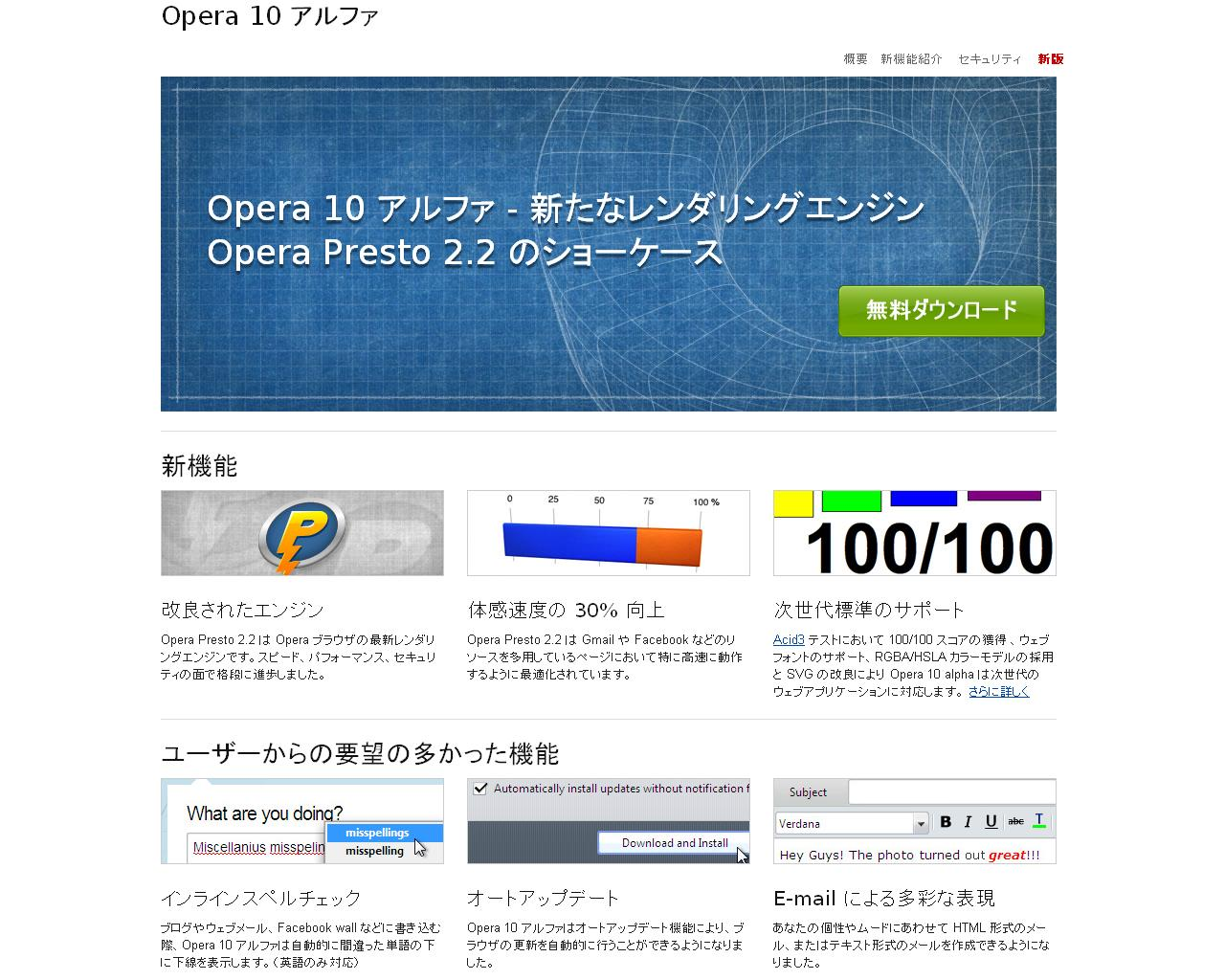 Opera 10 alpha's website