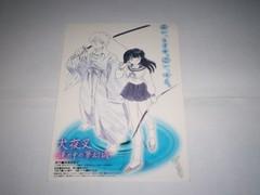 全新 原裝絕版 2000年 高橋留美子 犬夜叉 postcard
