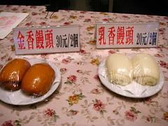 金香/乳香饅頭