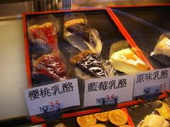 櫻桃乳酪,藍苺乳酪,原味乳酪